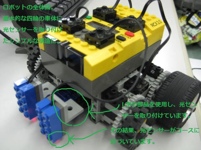 trace_robot.JPG
