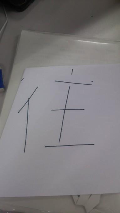 発表会で書いた漢字