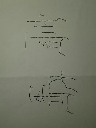 100,書き順�で書いた「高崎」の画像