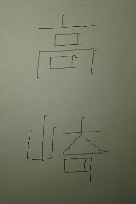 100,書き順�による本番の「高崎」の画像